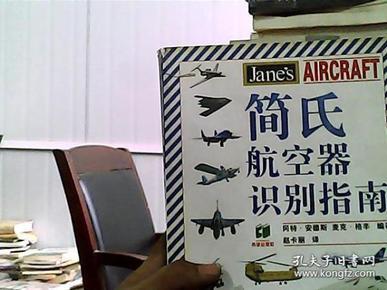 简氏航空器识别指南