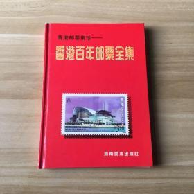 香港邮票集珍—香港百年邮票全集(图录)