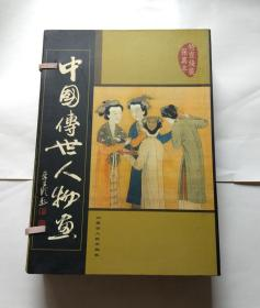 中国传世人物画(线16开全5卷带盒套)