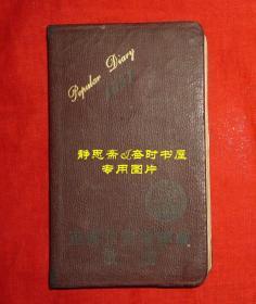 【静思斋】1951年正泰信记橡胶厂赠日记本一册,内有老照片20余张,原主是在山东济南工作的郑维元