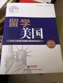 留学美国(签名本)