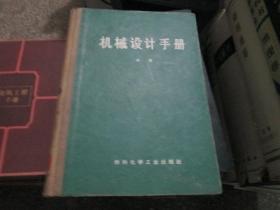 机械设计手册(中册 机械传动),内带毛主席语录