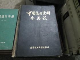 中国图书资料分类法