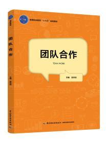 团队合作/詹秀娟/高等职业教育十三五规划教材