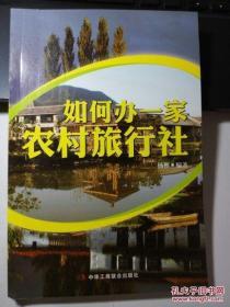 如何办一家农村旅行社 作者 : 杨彬 出版社 : 中华工商联合出版社 版次 : 一版一印 出版时间 : 2013-10 印刷时间 : 2014-07 装帧 :