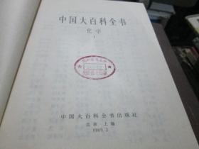 中国大百科全书:化学(1)