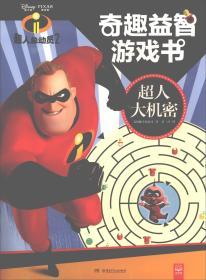 超人总动员2奇趣益智游戏书