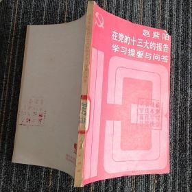 赵zi..yang在党的十三大的报告学习提要与问答