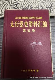 太行党史资料汇编.第五卷:1942.1~1942.12