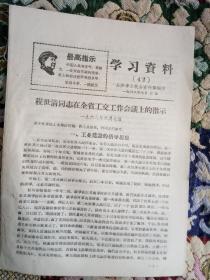 文革资料: 学习资料(42)