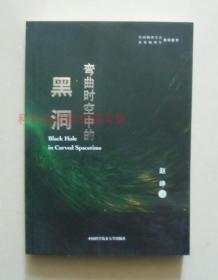 正版现货 弯曲时空中的黑洞 赵峥 中国科学技术大学出版社