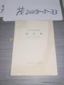 现代戏交流剧目:武大妈  1964年4月晋东南专区上党落子剧团编导组集体创作