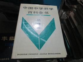 中国中学教学百科全书:地理卷(大16开精装)