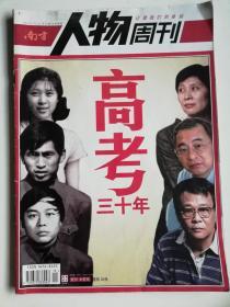 人物周刊2007年6月 第13期 总第86期