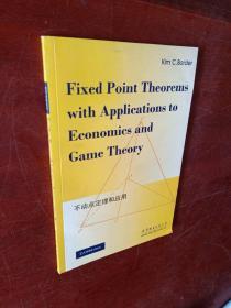 数学经典教材(影印版)不动点定理和应用.英文版