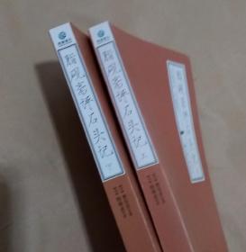 脂砚斋评石头记(上下册全)其中上册带有防伪水印标志