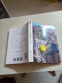 驴行北京 原生态旅游攻略