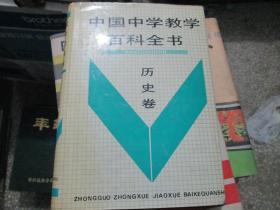 中国中学教学百科全书:历史卷