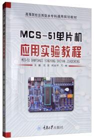MCS-51单片机应用实验教程
