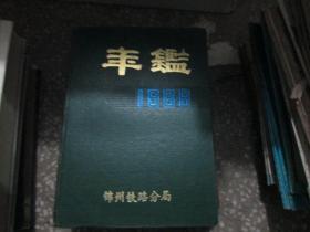 1989锦州铁路分局年鉴(16开,硬精装,大厚本)