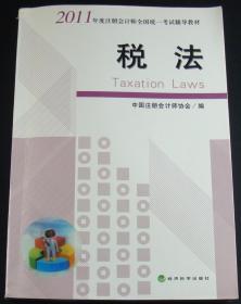2011年度注册会计师全国统一考试辅导教材 税法