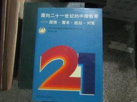 面向二十一世纪的中国教育----国情·需求·规划·对策(16开硬精装)