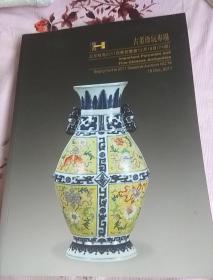 北京翰海2011四季拍卖会【74期】 古董珍玩专场
