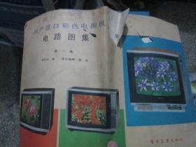 国产进口彩色电视机电路图集