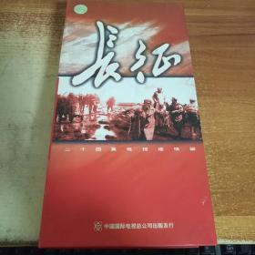 长征VCD(24片装)