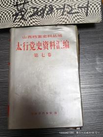 太行党史资料汇编.第7卷:1944.1~1945.9