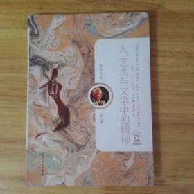 荣格文集:人、艺术与文学中的精神(第7卷)