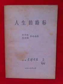 人生的路标 张海迪 朱伯儒事迹选辑