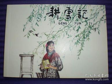 连环画 《耕耘记》刘国辉绘,50开平装, 正版新书 ,连环画出版社--1