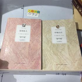 全译本 呼啸山庄+雾都孤儿 两册合售 书口微黄