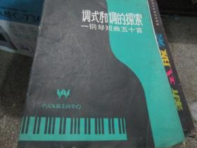 调式和调的探索----钢琴短曲五十首
