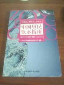 中国居民饮水指南