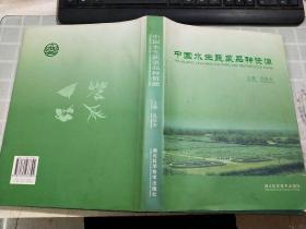 中国水生蔬菜品种资源:中英文对照