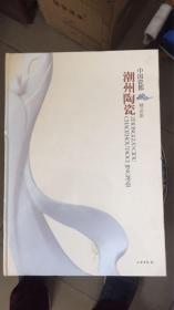 中国瓷都潮洲陶瓷精品集/中国美术馆