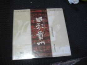 多彩贵州 DVD 全新 未拆封