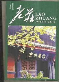 《老庄》杂志(2018年第3期 总第35期)