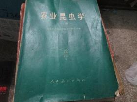 农业昆虫学(上册)