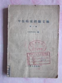 中医临床经验文摘(第一集)