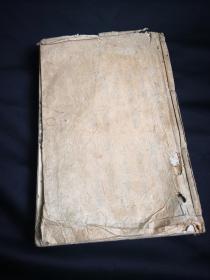 和刻线装本  《崐玉撮要集》1册含上下卷 2卷全,正德六年出版 即1716年(相当于康熙年间)