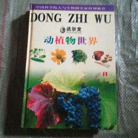 达尔文动植物世界1,2,3