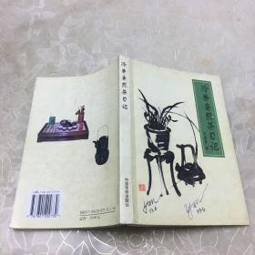 冷香斋煎茶日记 (签赠本)