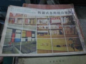 拆装式多用组合家具