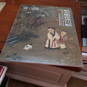 中国好丹青.大师立轴精品复制.苏汉臣