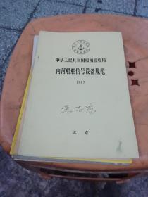 中华人民共和国船舶检验局内河船舶信号设备规范1992