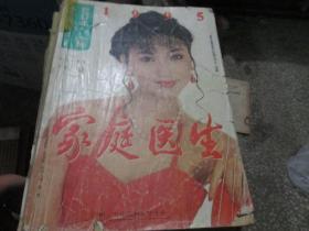 家庭医生杂志1995年合订本(总第129期)