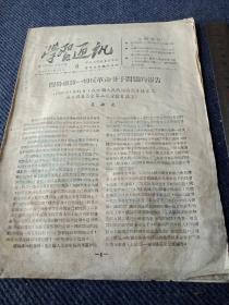 1956年5月中共上饶地委宣传部编《学习通讯》第6号!w4
